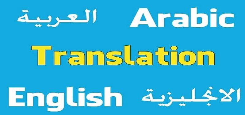 Arabic Translator In Houston Texas Languages Unlimited